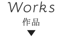 Works 作品